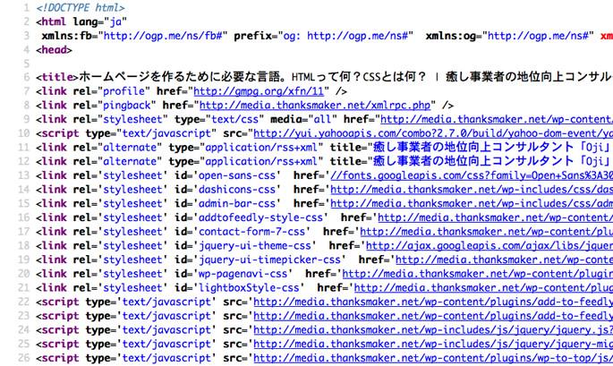 ホームページを作るために必要な言語。HTMLって何?CSSとは何?