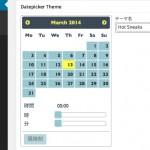 Contact Form 7で簡単に日付を入力できるようにする。WordPressプラグイン「Contact Form 7 DatePicker」