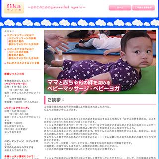 fika-baby - 親子の絆を深めるベビーマッサージのホームページ