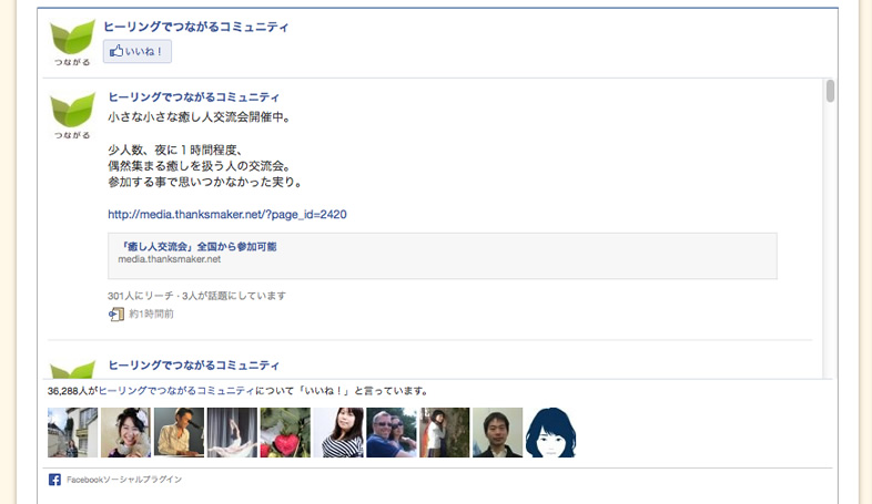Facebookの Like Boxの設置例