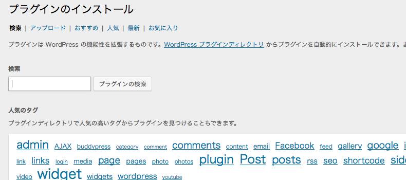 Google sitemap pluginインストール