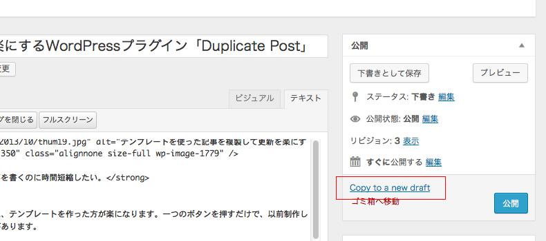 テンプレートを使った記事を複製して更新を楽にするWordPressプラグイン「Duplicate Post」
