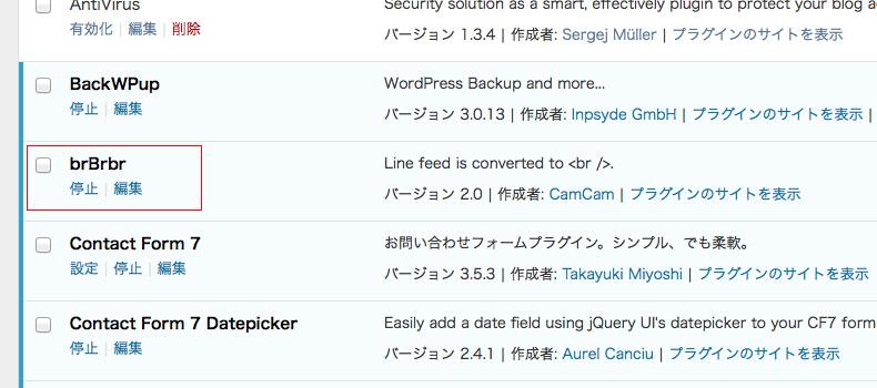 Enterキーでの複数改行を行なえるようにするWordPressプラグイン「brBrbr」