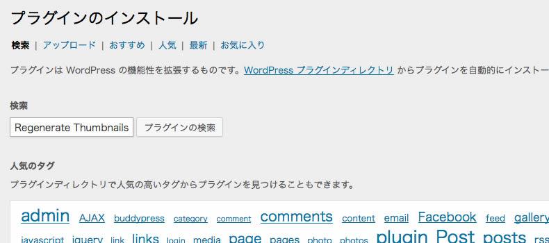 WordPressのサムネイルの表示がおかしい時に使うプラグイン「Regenerate Thumbnails」