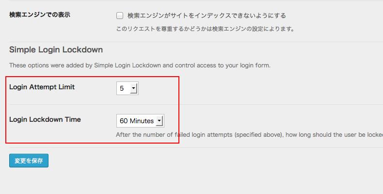 WordPressプラグイン「Simple Login Lockdown」