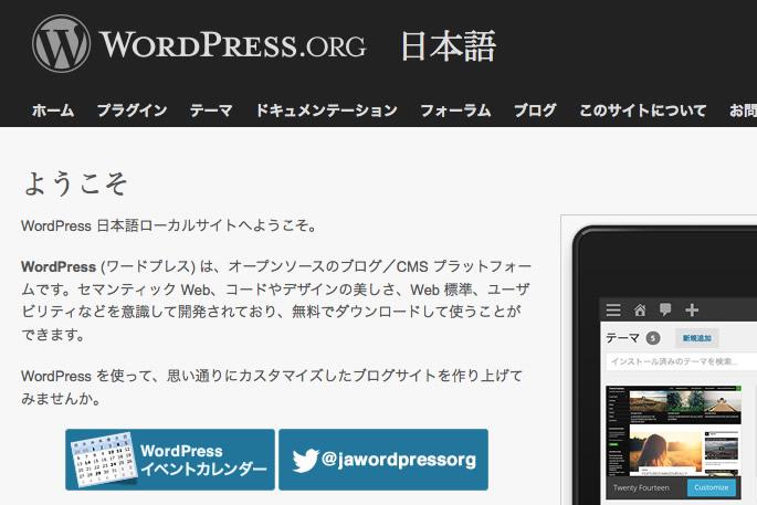 無料ブログを卒業?管理画面付きCMS「WordPress」って何?