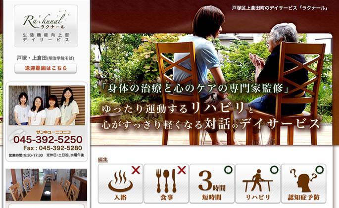ラクナール - 上倉田町のリハビリデイサービス [戸塚区・栄区・港南区]のホームページを制作しました。