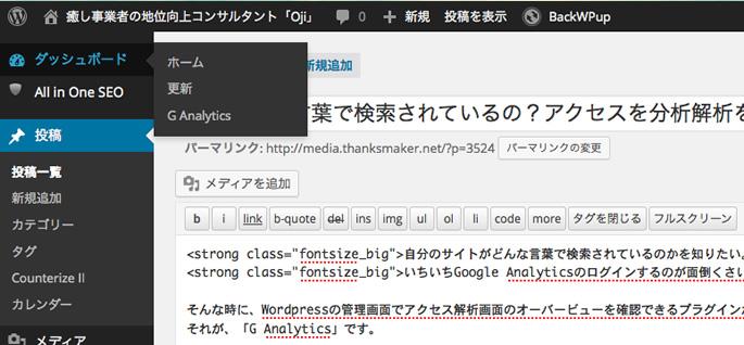 Wodpress画面でGoogle Analyticsが見られる