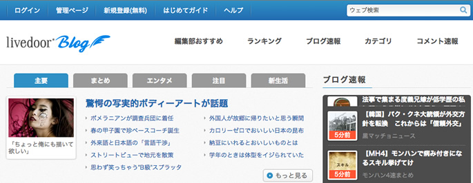 livedoor blog トップ