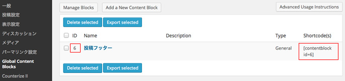 Global Contents Blocks のID