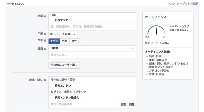 Facebook広告でアクセスアップする方法