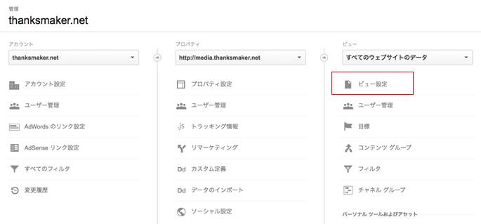 Google AnalyticsビューID設定
