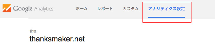 Google Analyticsアナリティクス設定