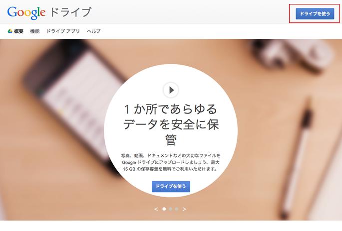 Google Driveでアンケートフォーム