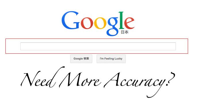 googleで最適な検索方法