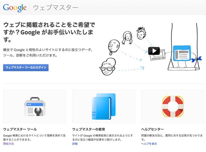 ホームページへのリンクを調べるウェブマスターツール