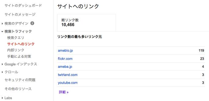 検索トラフィックホームページへのリンク