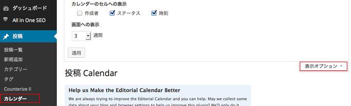 投稿のカレンダーをクリック