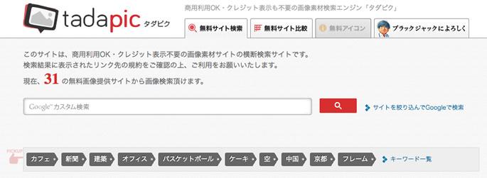 無料の著作権フリーの画像取得サイト「tadapic」