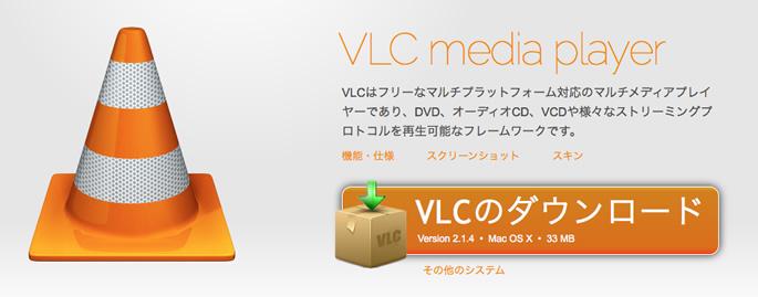 動画が見られない!そんな時に「VLC Player」