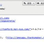 Contact Form 7でスパムメール防止したい。迷惑メールを拒否する簡単な方法。