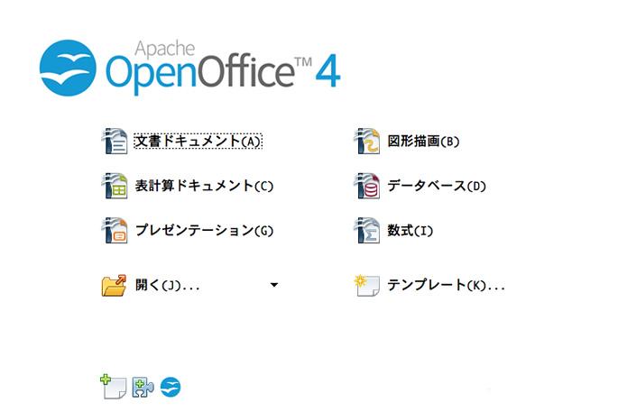 OpenOfficeで宛先リストを作成する