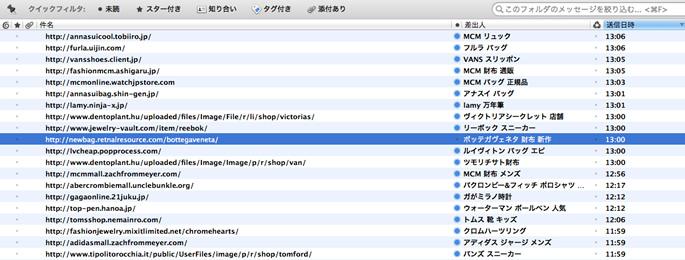 こんなにたくさんのスパムメールが届いていませんか?