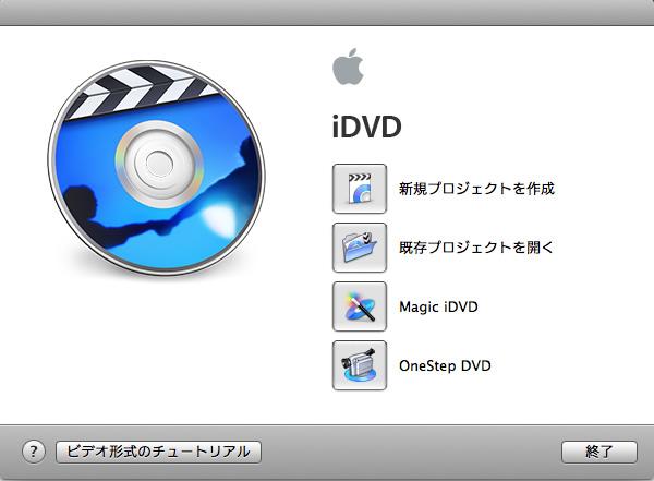iDVDでプロジェクトを作る