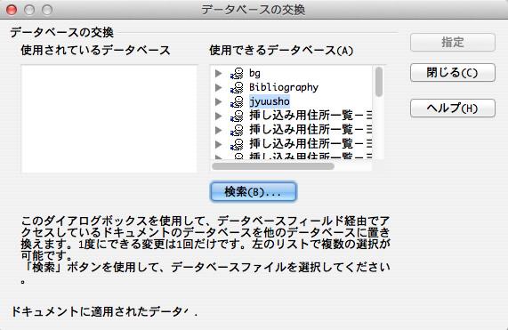 データベースの交換で検索をクリック