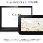 近くのお客様へ自分の会社や店を検索エンジンで宣伝したい。Google My Businessが日本に登場