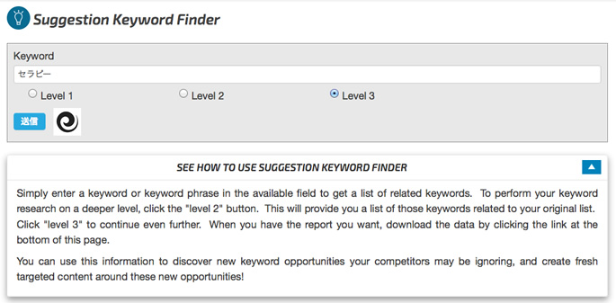 Suggestion Keyword Finderアイデアが出ない時