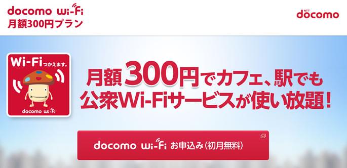 docomo Wi-Fiに契約する