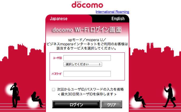 DocomoWi-fi WPA2でログイン後