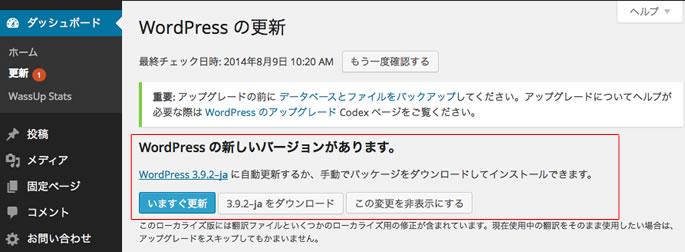 WordPressをハッカーから守る。WordPressを最新版へアップデートしよう。WordPress Version 3.9.2へ