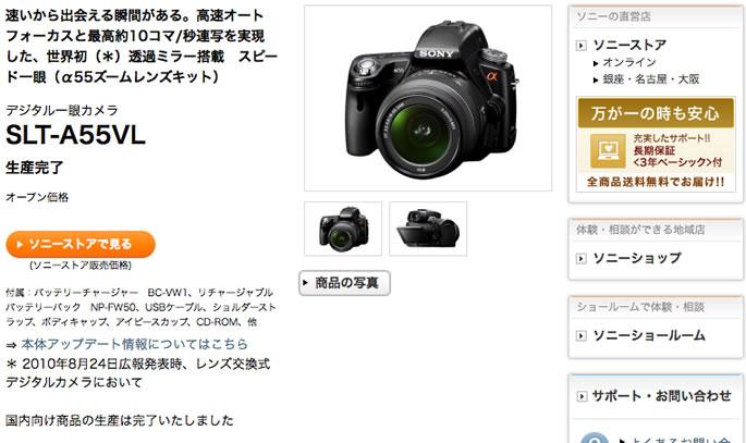 Sony製の一眼レフデジタルカメラのα55