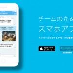 サイボウズliveの最新アプリTIMELINEとは?2015年11月現在、iOSのみ。チームの効率をアップさせる無料サービス。
