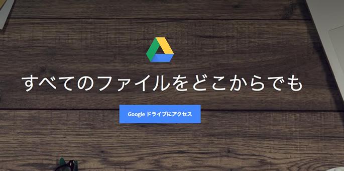 定期的にGoogle Driveの内容を自動的にメールでバックアップするスクリプト