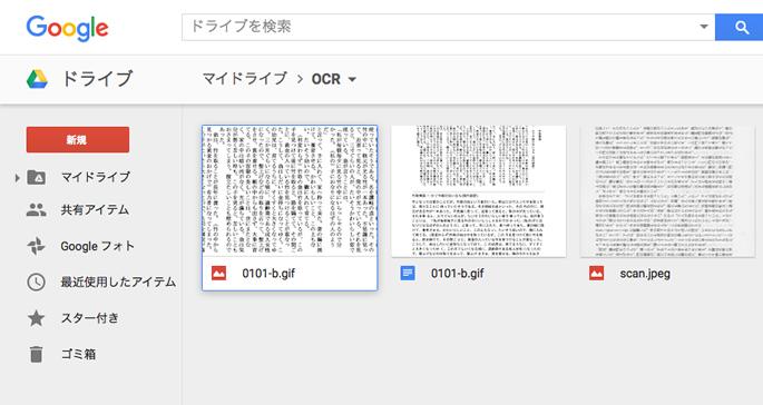 Google DriveのOCRがかなりの高機能。印刷スキャンを文字データ化したい。