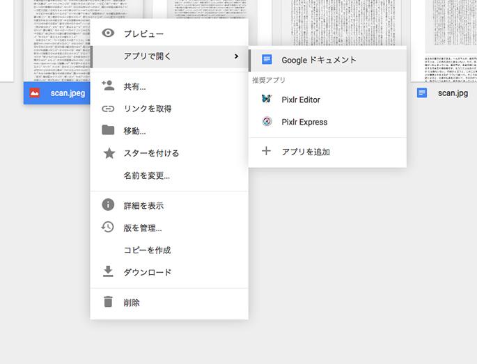 Googleアプリで開く
