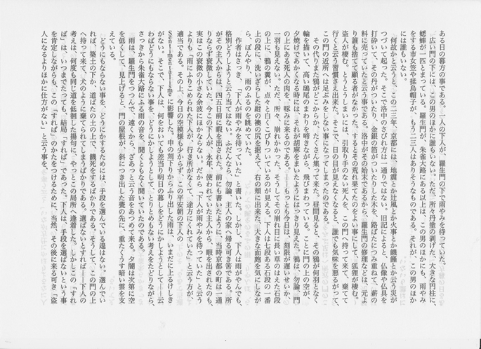 芥川 龍之介 文章