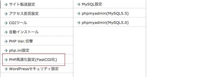 XserverのPHP高速化設定