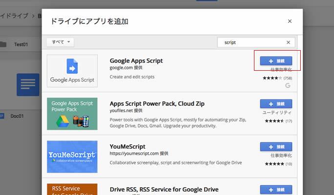 Google Apps Scriptのアプリを追加