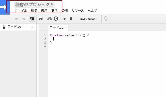 Google Apps Scriptを編集