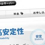 Xserver[エックスサーバー]。Wordpress利用可能-高速/高機能の手頃なサーバー