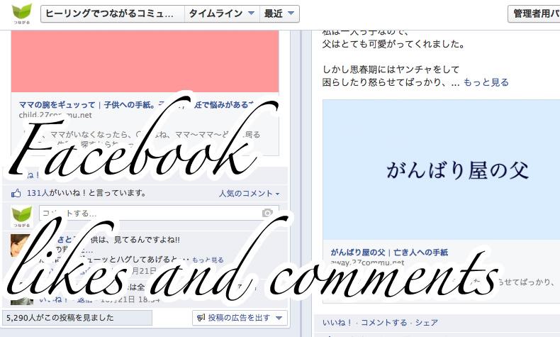 サイト設置のFacebookコメント/Facebook LikeBoxの幅を常に100%にする方法