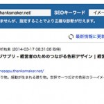 GooogleやYahooでの検索エンジンでホームページの順位を一括で知りたい。ホームページを分析したい。
