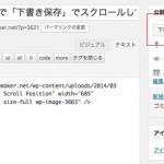 投稿の時間短縮。WordPressの投稿画面で「下書き保存」でスクロールして、上に戻さない「Save Editor Scroll Position」