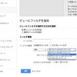 Google Analyticsから自分の閲覧アクセスを除外したい。自分のIPを知りたい。