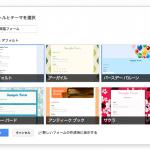 無料で簡単にアンケートフォームを作りたい。Google Docsでお客様の声を集める方法。