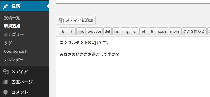 コンサルタントのOjiです。